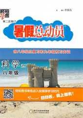 2020年暑假总动员八年级科学浙教版宁夏人民教育出版社