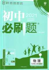 2021年初中必刷题九年级物理上册江苏版
