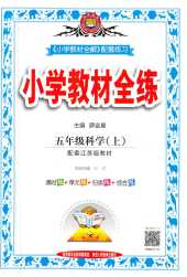 2020年小学教材全练五年级科学上册江苏版