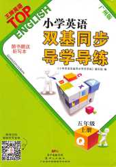 2020年小学英语双基同步导学导练(广州版)五年级英语上册青岛版