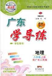 2021年广东学导练八年级地理上册粤人版