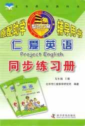 2021年仁爱英语同步练习册九年级英语上册仁爱版