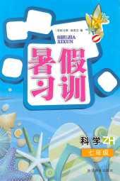 2020年暑假习训(ZH)七年级科学浙江教育出版社