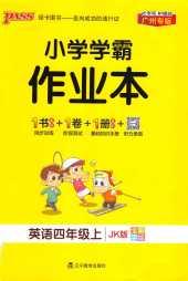 2020年小学学霸作业本(广州专版)四年级英语上册教科版