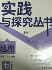 2021年实践与探究丛书七年级地理上册粤人版
