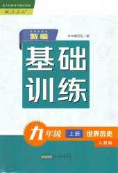 2020年新编基础训练九年级历史上册人教版