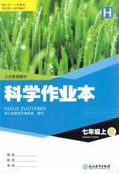 2020年科学作业本(H版)七年级科学上册浙教版
