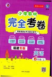 2020年小学教材完全考卷(福建专版)六年级英语上册闽教版