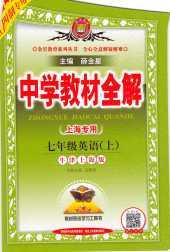2021年中学教材全解(五四制)(上海专版)七年级英语上册上海牛津版