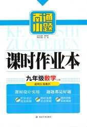 2020年南通小题课时作业本九年级数学上册江苏版