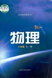 2020年义务教育教科书物理课本