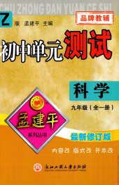 2021年孟建平初中单元测试九年级科学浙教版