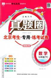 2021年真题圈七年级数学下册北京专版