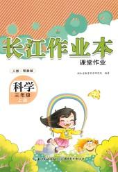 2021年长江作业本(人教版)三年级科学上册鄂教版