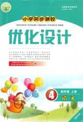 2021年优化设计四年级语文上册人教版福建专版