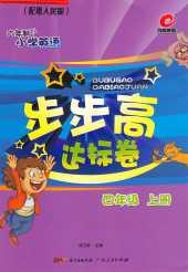 2020年步步高达标卷四年级英语上册粤人版