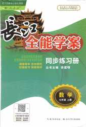 2021年长江全能学案七年级数学上册人教版