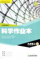2020年科学作业本(ZH)九年级科学上册通用版