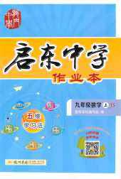 2021年启东中学作业本九年级数学上册江苏版
