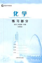 2020年化学练习部分高二化学上册通用版