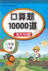 2021年口算题10000道二年级数学下册通用版