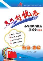 五年级上-品德与社会-黄冈创优卷小学知识与能力测试卷升级版
