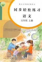2021年同步轻松练习五年级语文上册人教版