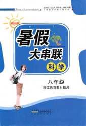2020年暑假大串联八年级科学浙教版安徽科技出版社