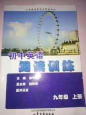 2018年初中英语阅读训练九年级数学上册