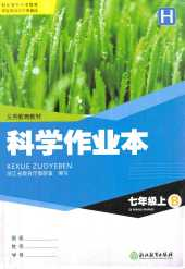 2020年科学作业本(H)七年级科学上册通用版