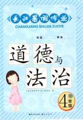 2020年长江暑假作业四年级政治通用版崇文书局