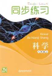 2021年同步练习(浙江专版)(ZH)八年级科学上册