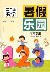 2020年暑假乐园(河南专版)二年级数学人教版
