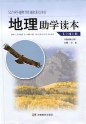 2020年地理助学读本七年级地理上册通用版