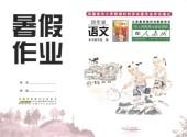 2021年暑假作业四年级语文人教版安徽少年儿童出版社
