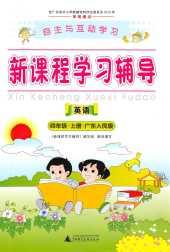 2021年新课程学习辅导四年级英语上册粤人版