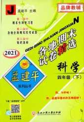 2021年孟建平各地期末试卷精选四年级科学下册冀教版
