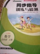 2021年云南省标准教辅同步指导训练与检测四年级数学上册人教版