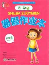2020年暑假作业本八年级科学(ZH)浙江教育出版社
