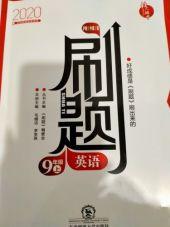 2020年刷题九年级英语上册沪教牛津版