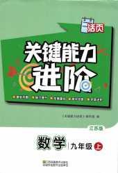 2021年关键能力进阶九年级数学上册江苏版