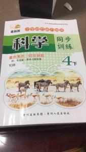 2019年同步训练四年级科学下册粤教版
