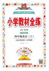 2021年小学教材全练(五四制)四年级英语上册鲁科版