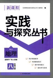 2019年实践与探究丛书八年级地理上册粤人版