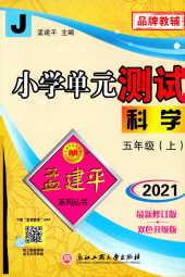2021年孟建平小学单元测试(J)五年级科学上册