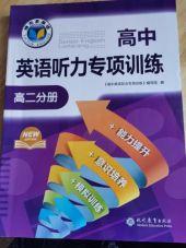 2021年高中听力专项训练高二英语通用版