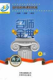 2021年名师金典七年级科学上册浙教版