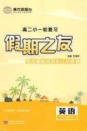 2021年假期之友高二英语通用版东南大学出版社