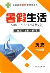 2021年暑假生活七年级历史通用版新疆文化出版社