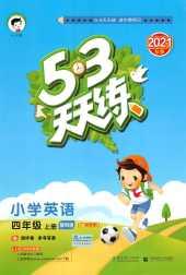 2021年5·3天天练(广州专版)四年级英语上册教科版